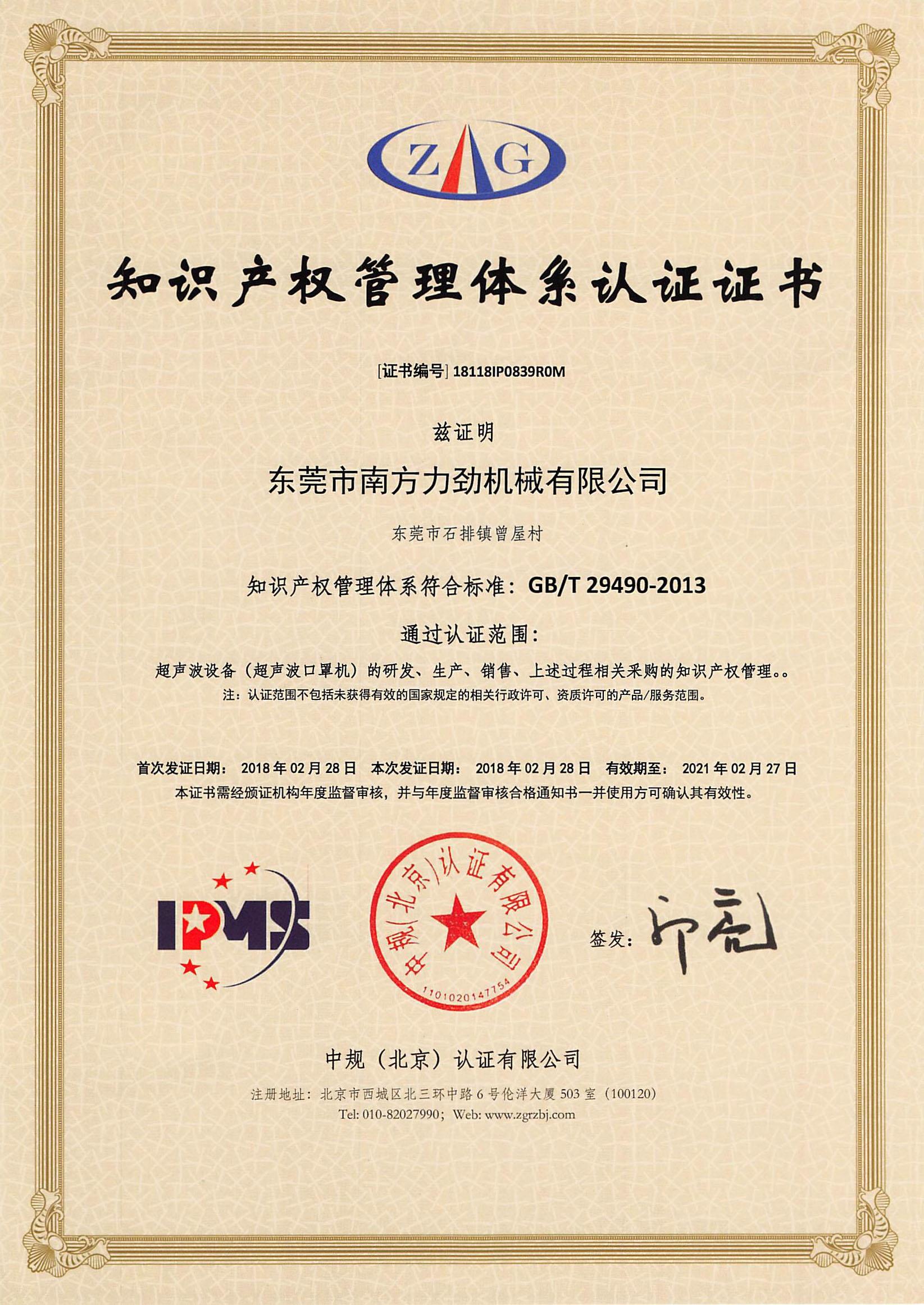 """南方力劲通过知识产权贯标<wbr>获得""""知识产权管理体系认证证书"""""""